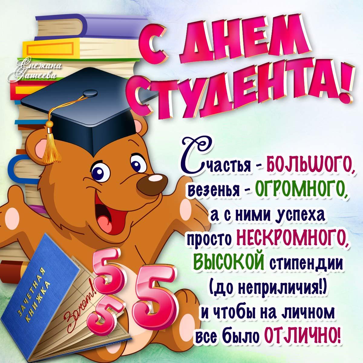 Слова поздравления с днем студента